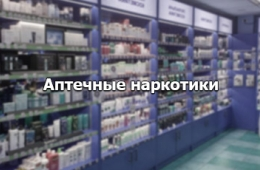 Аптечная наркомания – лечение зависимости