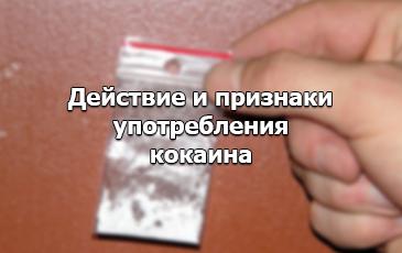 Как действует кокаин