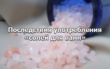 Опасность от соли Cristalius