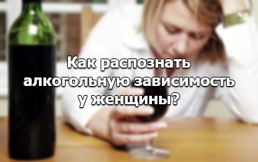 Как распознать алкозависимость у женщины?