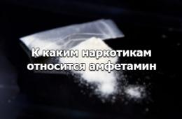 Наркотик амфетамин – лечение заивисмости