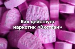 Лечение зависимости от наркотика экстази