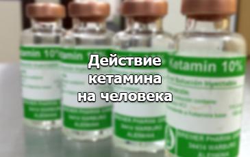 Действие наркотика кетамина на человека