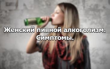 Пивной алкоголизм - симптомы у женщин