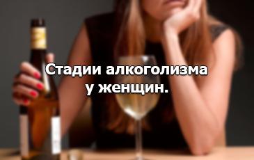 Стадии женского алкоголизма