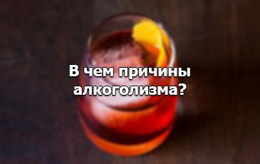 Как становятся алкоголиками?
